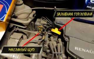 Объем масла в двигателе рено логан