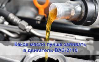Какое масло лить в ваз 2110